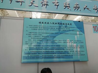 天津殘疾人保障金