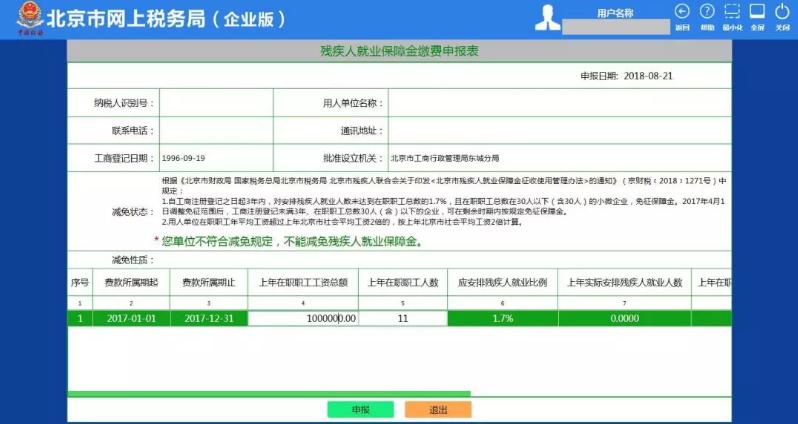 北京殘疾人就業保障金申報6