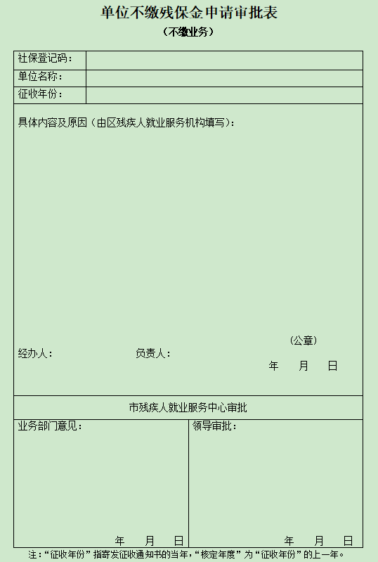 單位不繳納殘保金申報表.png