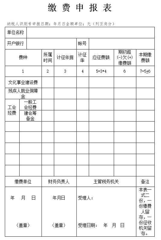 青島繳費申報表.png