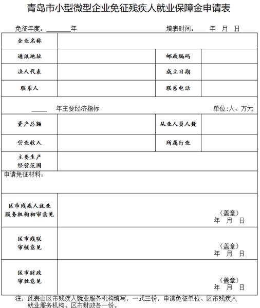小微企業申報表.png