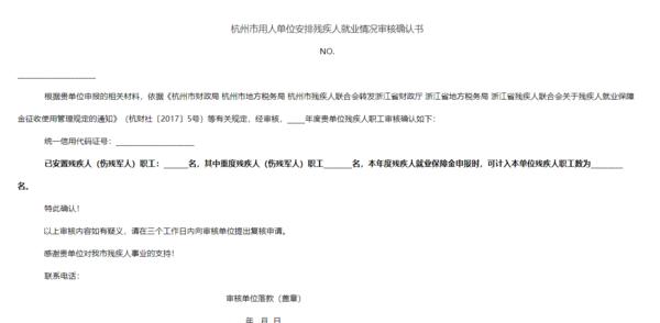 杭州市用人單位安排殘疾人就業情況審核確認書.png