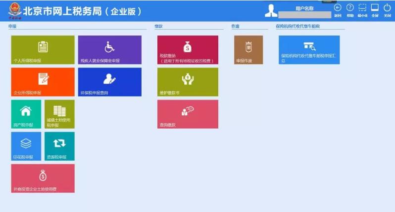 北京殘疾人就業保障金申報
