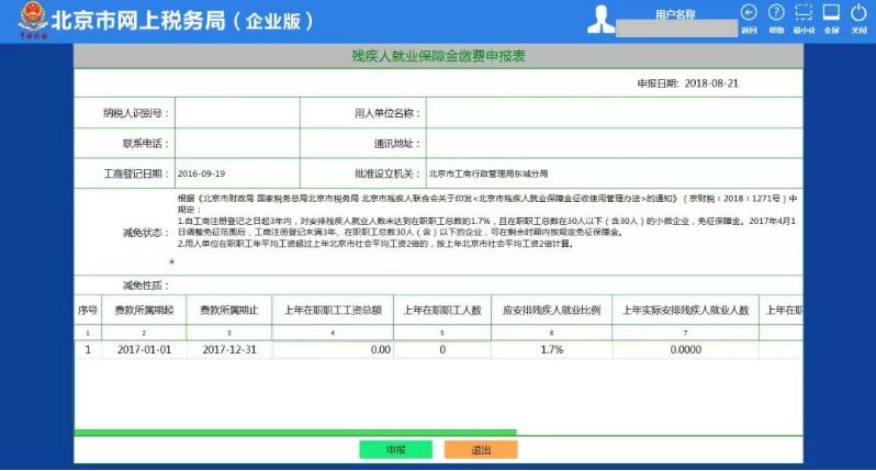 北京殘疾人就業保障金申報3