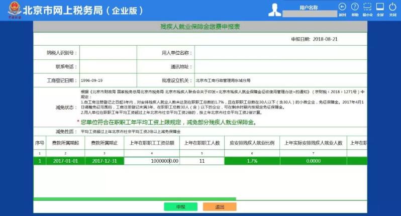 北京殘疾人就業保障金申報5