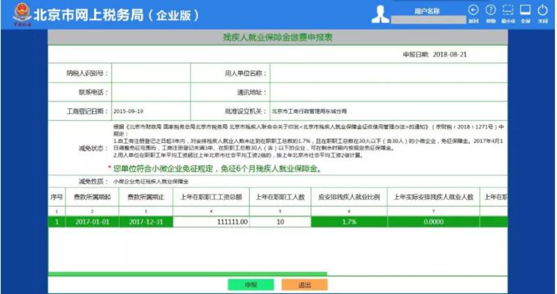 北京殘疾人就業保障金申報4