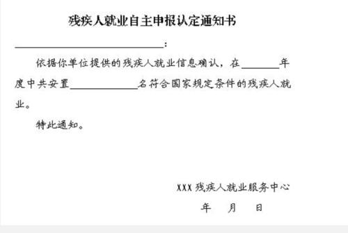 河南殘疾人就業自主申報認定通知書.png